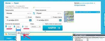 Субсидии авиабилетов в крым 2019